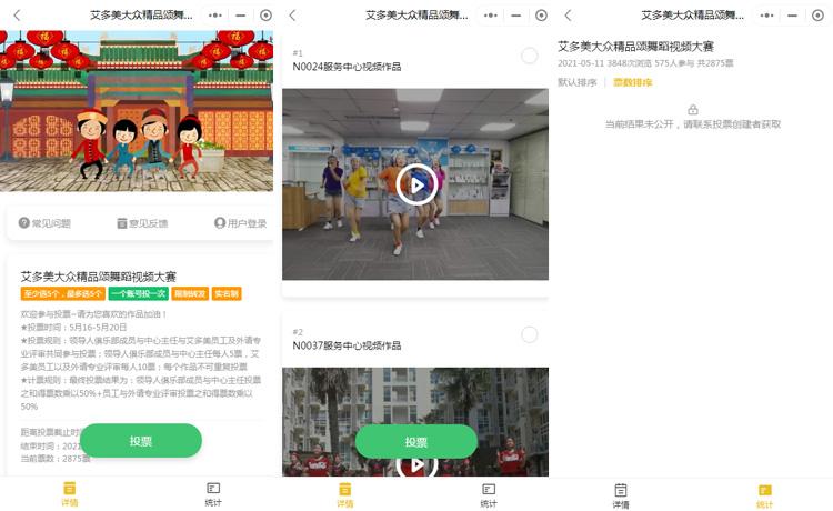 微信投票系统如何制作视频投票?