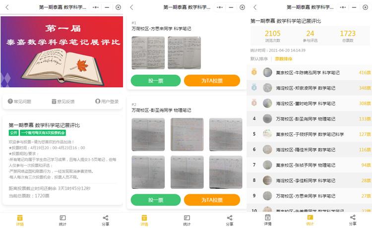 利用小程序制作微信投票活动页面
